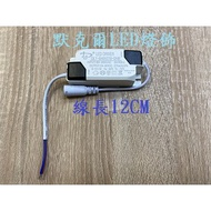 LED 8-12w 變壓器 電源 定電流 變壓器 led driver 崁燈專用 (全電壓 270ma)