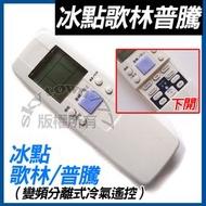 【全機種分離式】冰點 歌林 普騰 分離式冷氣遙控器 窗型 變頻 分離式 冷氣遙控器