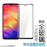 小米8 Lite滿版F1玻璃保護貼Note6 Pro紅米Note5玻璃貼A3紅米7紅米6紅米5 Note7 9 Mix3