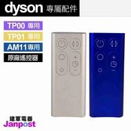Dyson 原廠遙控器 戴森 100%全新 TP00 TP01 AM11 空氣清淨機 建軍電器