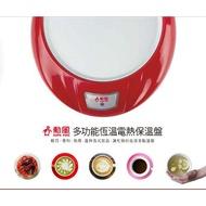 勳風多功能電熱式保溫盤 花茶壺保溫座 奶瓶保溫器 咖啡電熱盤 水果茶溫熱盤 咖啡壺座 加熱座