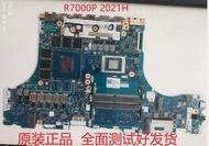 聯想R7000P 2021H R9000P Y7000P Y9000X Y9000K Y520 R720主板