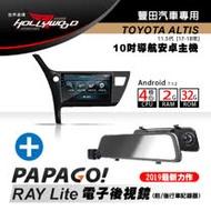 Hollywood-TOYOTA ALTIS 11.5代專用導航影音安卓機+PAPAGO RAY Lite 電子後視鏡 超值組