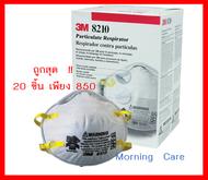3M รุ่น N95-8210 หน้ากากอนามัย  หน้ากากป้องกันฝุ่น [1 กล่อง 20 ชิ้น]