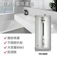 【三台內可超取】酒精自動噴灑器 HK-MSD 不銹鋼外殼 800ML大容量 霧狀噴灑 耐酒精 消毒器 高質感 壁掛式給皂機