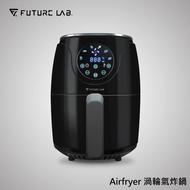 預購【酷樂館】FUTURE LAB. 未來實驗室 AIRFRYER 渦輪氣炸鍋