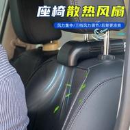 車載風扇 車載散熱器座椅后背降溫神器小電風扇后排靠背汽車用12v制冷車內-