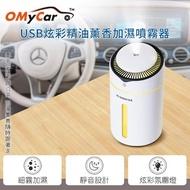 【OMyCar】USB炫彩精油薰香噴霧加濕器 贈香薰精油-快(探針設計 防止乾燒)