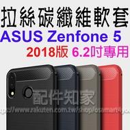 【碳纖維】ASUS ZenFone5 2018 ZE620KL/ZenFone 5Z ZS620KL 6.2吋 防震防摔 拉絲碳纖維軟套/保護套/背蓋/全包覆/TPU/華碩-ZY