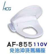 【HCG和成】免治沖洗馬桶座(AF855)-白色 44CM