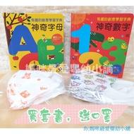 兒童口罩50入+ 2套有趣的創意學習書學習字典 (幼兒兒童3d立體口罩,小孩幼幼立體口罩,兒童拋棄式口罩兒童卡通口罩)