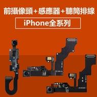 適用於 蘋果iphone6 6plus ip6S 6SPLUS i7 i8 7P 8Plus x前置攝像頭鏡頭 聽筒排線