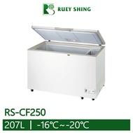 瑞興RS-CF250 2.5尺上掀冰櫃/207公升/冷凍櫃/冷藏櫃/臥式櫃/母乳櫃/兩尺半《鑫順冰櫃冷凍設備》台灣製造