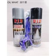 ⁂油什麼⁂  DID 鏈條油 送鏈條刷  擋車鏈條清潔劑 套組 日本製 鍊條油 濕式 原廠鍊條 Gogoro 專用(600元)