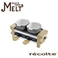【recolte 麗克特】Melt-RRF-1迷你煎烤盤 (米色) 起司鍋 烤土司 奶油黃 牛排 蔬菜 氣炸 電烤