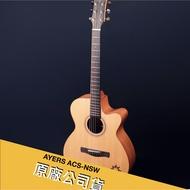AYERS ACS-NSW 全單板 木吉他 民謠吉他奧昇弦釘裝置 絕地音樂樂器中心