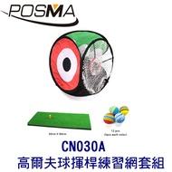 POSMA 高爾夫球切桿練習網 搭練習打擊地墊 贈12個海綿球 CN030A