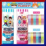 【DC】專科推薦 日本製 UFC BRUSSY 兒童牙刷  獨立包裝 男生款 女生款 一盒12入附牙刷套 外出攜帶