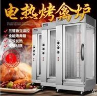 烤鴨爐  烤鴨爐商用全自動小型家用電熱烤雞爐燃氣旋轉式烤禽箱烤魚烤肉爐 全館85折起 JD