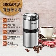 HERAN禾聯 電動咖啡磨豆機HCG-60K1