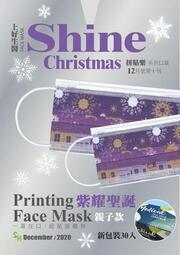 全新包裝 台灣製造 上好生醫 雙鋼印 限量版 聖誕節口罩 平面成人口罩 萬聖節口罩 醫療級 現貨