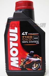 MOTUL 7100 4T 10W30 酯類 全合成機油