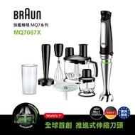 德國百靈BRAUN手持食物處理機攪拌棒 MQ7087X (內附14配件) 送7系列研磨器