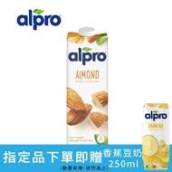【比利時 ALPRO】經典 原味杏仁奶 1L 1瓶 全素