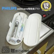 特價1399元 日本原廠飛利浦 Outlet限量 HX-6920Sonicare HX-6920/HX6930飛利浦相對