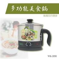 維康 WK-2050 多功能美食鍋 送1條抹布