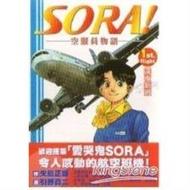 SORA!空服員物語01