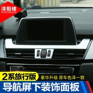 寶馬BMW F46 2系旅行車改裝218i改裝導航顯示屏下裝飾款內飾亮片貼