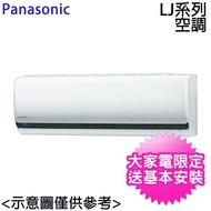 【Panasonic 國際牌】13-16坪變頻分離式冷暖冷氣(CU-LJ90BHA2/CS-LJ90BA2)