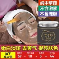 中藥面膜粉美白淡斑純中藥祛斑美容院專用補水去黃提亮膚色七子白