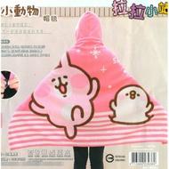 卡娜赫拉披肩毯~正版授權~卡娜赫拉帽毯~兔兔小雞p助保暖衣~懶人毯~卡娜赫拉的小動物保暖衣~p助帽毯