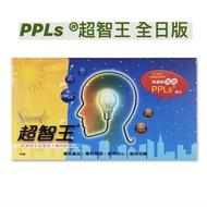 PPLs 超智王 全日版 90顆 附發票 贈品或正常品隨機出貨,內容物都一樣喔