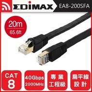 EDIMAX 訊舟 CAT8 40GbE U/FTP 專業極高速扁平網路線-20M