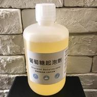 「下殺」葡萄糖起泡劑(APG)(1公斤罐裝)(日本花王)(環保型起泡劑)