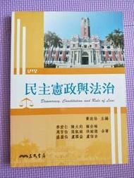 民主憲政與法治