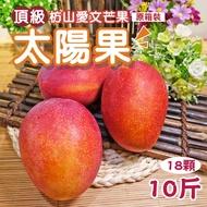 【坤田水果】頂級枋山愛文芒果『太陽果』 (單箱10斤 18顆)