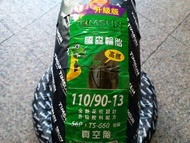 **勁輪工坊** (機車輪胎專賣店)騰森輪胎 TS-660 110/90/13 SMAX/FORCE/RV250/270