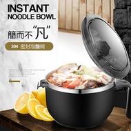 【優廚寶】304不銹鋼大容量泡麵碗 學生餐碗 環保餐碗 攜帶碗(1200ml大容量)