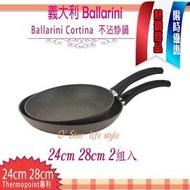 Ballarini Cortina Granitium 24cm+28cm(2入)不沾平底鍋炒鍋 有加熱指示燈 可用鐵鏟 496268