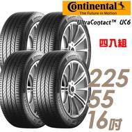 【Continental 馬牌】UltraContact UC6 舒適操控輪胎_四入組_225/55/16(UC6)