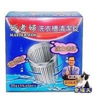 妙煮婦洗衣槽超濃縮清潔錠(6顆/盒)