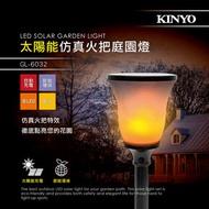 【KINYO】太陽能仿真火把防潑水光控黃光LED庭園燈(GL-6032)