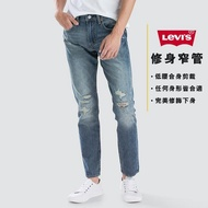 【LEVIS】男款 上寬下窄 512 Taper 低腰修身窄管牛仔褲 Cool Jeans 直向彈性延展(潮流修身款)