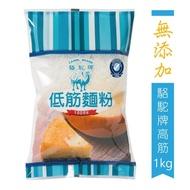 【聯華麵粉】駱駝牌低筋麵粉 1kg(無添加系列)