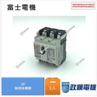 富士電機.FUJI.BW400RAG-3P.富士無熔絲斷路器(250A-400A).無熔絲開關.斷路器-政順電機