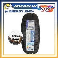 ส่งฟรี MICHELIN รุ่น ENERGY XM2 + ยางรถเก๋ง 175/70 R13 175/65 R14 185/65 R14185/55 R16 (ยางขอบ13-16) ราคาต่อ1เส้น (แถมจุ๊บลมยาง) ปี21 ฟรีประกันจากโรงงาน 6 ปี